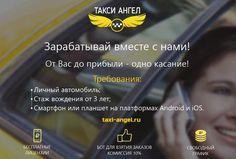 Такси Ангел Жуковский