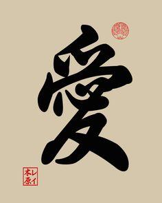 Kanji meaning Love (Ai) - Calligraphy (Shodō) wallpaper