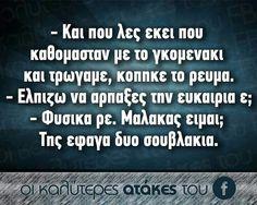 αστεία#σουβλάκια Funny Greek Quotes, Funny Picture Quotes, Funny Photos, Funny Laugh, Stupid Funny Memes, Good To Know, Clever, Jokes, Lol