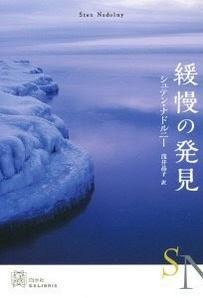 """@yoshijapon : J'ai lu """"La Découverte de la lenteur"""" de Sten Nadolny"""