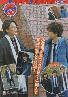 Oguri Shun + Ikuta Toma 生田斗真