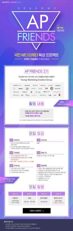 6월 / up to 50% / 멤버십 세일 – 아모레퍼시픽 쇼핑몰