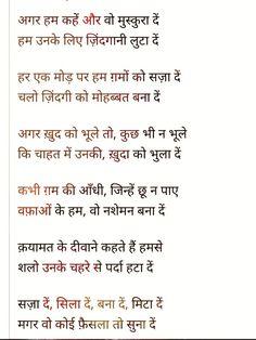 Sher Shayari, Funny Jokes For Kids, Urdu Quotes, Song Lyrics, Poems, Singing, Music Lyrics, Poetry, Verses