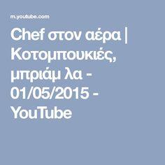 Chef στον αέρα | Κοτομπουκιές, μπριάμ λα - 01/05/2015 - YouTube