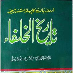 Tareekh ul Khulafa Urdu PDF written by Jalaluddin Suyuti Tareekh ul Khulafa Urdu PDF written by Jalaluddin Suyuti.PdfBooksPk posted this book category of this book is history-books.Format of  is PDF and file size of pdf file is 11.01 MB.  is very popular among pdfbookspk.com visotors it has been read online 82  times and downloaded 115 times.