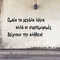 My Life Quotes, Wise Quotes, Motivational Quotes, Funny Quotes, Inspirational Quotes, Greece Quotes, Graffiti Quotes, Intelligence Quotes, Religion Quotes
