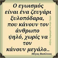 Feeling Loved Quotes, Love Quotes, Greek Quotes, Thoughts, Feelings, Words, Funny, Life, Qoutes Of Love