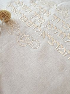 This wedding challah cover is the kind of beautiful traditional work I really like.