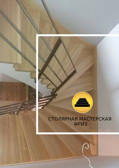 Лестница из дерева: советы по выбору Stairs, Home Decor, Stairway, Decoration Home, Room Decor, Staircases, Home Interior Design, Ladders, Home Decoration