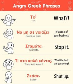 Angry Greek phrases
