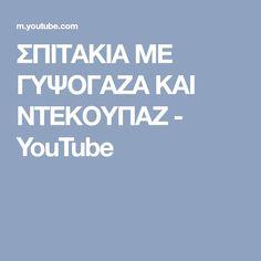 ΣΠΙΤΑΚΙΑ ΜΕ ΓΥΨΟΓΑΖΑ ΚΑΙ ΝΤΕΚΟΥΠΑΖ - YouTube