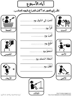 روضة العلم للاطفال: مراجعة لغة عربية