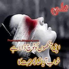 Poetry: Urdu Poetry Images And Pictures Vol-2