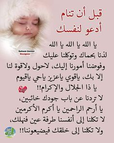 Islamic Images, Islamic Love Quotes, Islamic Pictures, Arabic Quotes, Islam Beliefs, Islam Hadith, Islam Quran, True Quotes, Words Quotes