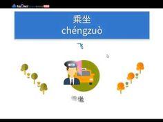 [하오넷] 재미있는 애니메이션 중국어 ( 11강 교통수단 )