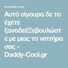 Αυτό σίγουρα δε το έχετε ξαναδεί!Ξεβουλώστε με μιας το νιπτήρα σας - Daddy-Cool.gr