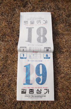 길종상가 2013년 일력달력 Editorial Layout, Editorial Design, Monthly Planner, Printable Planner, Map Worksheets, Calander, Social Media Calendar, Calendar Design, Event Design