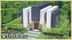 Minecraft Wooden House, Minecraft Modern, Minecraft Designs, Minecraft Houses, Built In Storage, Great Lakes, Outdoor Furniture, Outdoor Decor, Outdoor Structures