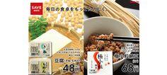 セーブオンオリジナル豆腐 48円 極小粒納豆 68円