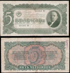 1937 Bank Account Balance, Russian Money, Driver's License, Coins, Money, Russia, Paper Envelopes