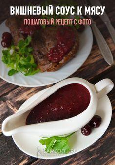 Вишневый соус к мясу (с коньяком) — рецепт с фото на Русском, шаг за шагом. Рецепт кисло-сладкого вишневого соуса на коньяке. Соус подается в качестве заправки для мясных блюд. Идеален с говядиной. #рецепты #соусы #соус #рецепт #соускмясу Salad Recipes, Keto Recipes, Cooking Recipes, Healthy Recipes, Mothers Day Dinner, Good Food, Yummy Food, Food Photo, Bon Appetit