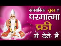 सांसारिक सुख तो परमात्मा फ्री में देते हैं   Sant Rampal Ji Satsang   SA... Believe In God Quotes, Gods Love Quotes, Quotes About God, Navratri Pictures, Marriage Bible Study, Youtube Quotes, Radha Soami, Revelation Bible, World Health Day