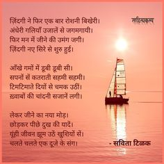 नई रोशनी - सविता टिळक . . . . . . #hindikavitaayain #hindikavita #hindipanktiyaan #hindikavitayein #hindipoem #hindisahitya #writersofindia #poetryreading #poems #instapoetry #instawriters #poemsaboutlife #lifepoems #rayoflight #rayofhope #hope #hopeful #livelife #poetrycollection Indian Literature, Marathi Poems, Poems About Life, Poetry Collection, Live Life, Writer, Movies, Movie Posters, Life Poems