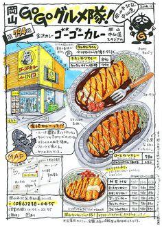 gogo curry okayama city kitaku okayama japan