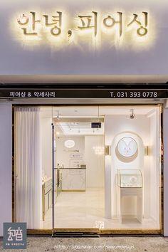 인플 매장인테리어 no.388 Inple store interior number 388 Jewellery Shop Design, Commercial Design, Store Design, Accessories Shop, Jewelry Stores, Coffee Shop, Facade, Kitchen Appliances, Layout