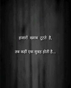 #hindi #quotes #indian