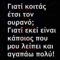 Greek Quotes, Thats Not My, My Life, Prayers, Thoughts, Quotes, Prayer, Beans, Ideas