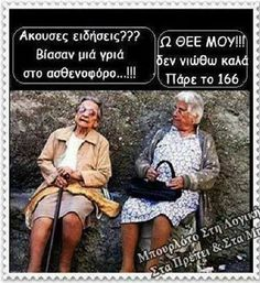 :))www.SELLaBIZ.gr ΠΩΛΗΣΕΙΣ ΕΠΙΧΕΙΡΗΣΕΩΝ ΔΩΡΕΑΝ ΑΓΓΕΛΙΕΣ ΠΩΛΗΣΗΣ ΕΠΙΧΕΙΡΗΣΗΣ BUSINESS FOR SALE FREE OF CHARGE PUBLICATION Funny Greek Quotes, Funny Times, Magic Words, Funny Thoughts, Have A Laugh, Funny Photos, Laugh Out Loud, Vignettes, I Laughed