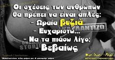 004 Funny Greek Quotes, True Words, Yolo, Funny Shit, Gardening, Thoughts, Humor, Feelings, Memes