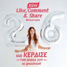Διαγωνισμός Smile Store με δώρο την ηλικία σας σε μπαλόνια - https://www.saveandwin.gr/diagonismoi-sw/diagonismos-smile-store-me-doro-tin-ilikia-sas-s/