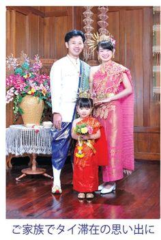 タイの民族衣装で記念撮影