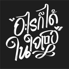Songname Typography by a-dOH~