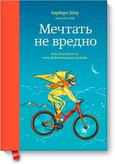 Книгу Мечтать не вредно можно купить в бумажном формате — 650 ք, электронном формате eBook (epub, pdf, mobi) — 349 ք.