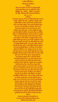 Shree Hanuman Chalisa, Shri Yantra, Vedic Mantras, Hindu Mantras, Yoga Mantras, Hanuman Chalisa Mantra, Kali Mantra, Shiva Tandav, Krishna