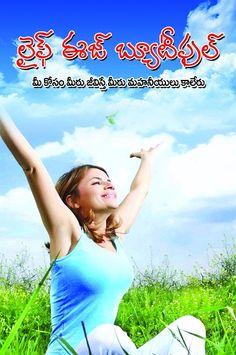 లైఫ్ ఈజ్ బ్యూటీఫుల్(Life is Beautiful) By Shaili  - తెలుగు పుస్తకాలు Telugu books - Kinige