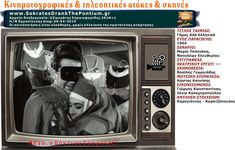 Εγώ, ο Πόντιος blogger Σωκράτης Σημαιοφορίδης: ---> Γάμος Αλά Ελληνικά! Blog, Blogging