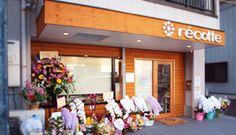 ブーランジェリー レコルト 夕方には売り切れるので、12時頃の来店がおすすめとの事。湯種のバターサンド(¥120)を食べてみたい。最寄:大開駅  7:30-18:30(日・月休) #兵庫#行ってみたい所#行きたい所#神戸#パン屋