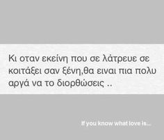 Greek Quotes, What Is Love, True Words, Love Story, Me Quotes, Inspirational Quotes, This Or That Questions, Motivation, Sayings