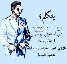 Desertrose شر البلية ما يضحك Words Quotes Arabic Love Quotes Quote Citation