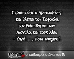 Best Quotes, Funny Quotes, Funny Greek, Irish Blessing, Greek Quotes, A Funny, Make Me Smile, I Laughed, Laughing