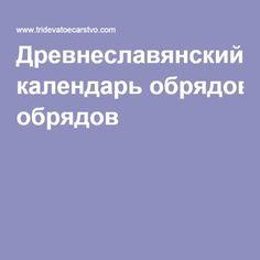 Древнеславянский календарь обрядов