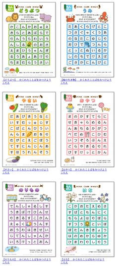 I think these may be japanese word searches. I am going to have to go back and translate some of this web page later :) Student In Japanese, Study Japanese, Japanese Culture, Japanese Phrases, Japanese Words, Learn Japan, Hiragana, Kids Class, Language Study