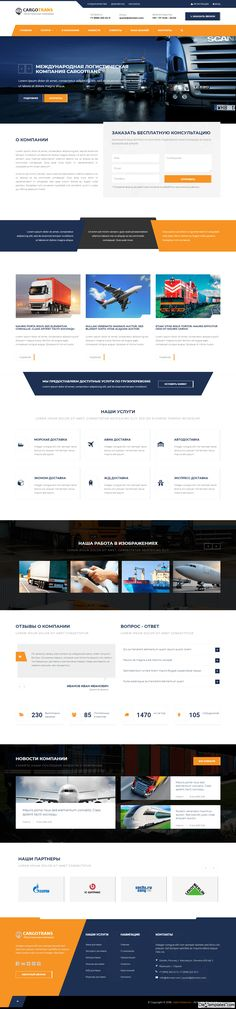 CargoTrans - шаблон для транспортной, строительной компании на DLE #templates #website #шаблон #сайт #web DataLife Engine (DLE)