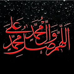 Image in نبي الكون♥ collection by ***** on We Heart It Blessed Friday, Islamic Calligraphy, Find Image, Allah, We Heart It, Neon Signs, Muhammad, Dios