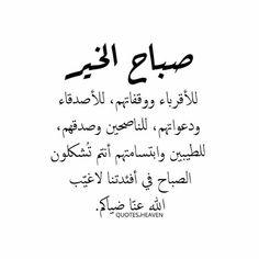 صباح الخير...♣