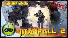 Titanfall 2 - Multiplayer (ОБНОВЛЕНИЕ НА 4Gb) 60+ lVl
